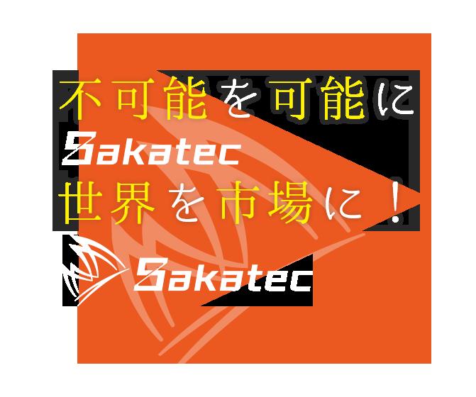株式会社Sakatec(サカテック)